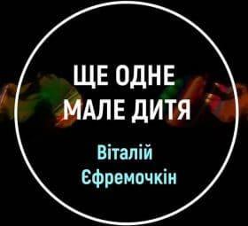 Ще одне мале дитя (колискова) - Виталий Ефремочкин