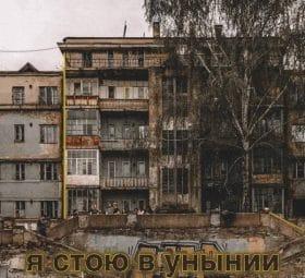 Я стою в унынии - Виталий Русавук