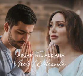 Axotq (Молитва) [feat. Adriana Galstyan]
