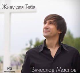 Живу для Тебя - Вячеслав Маслов