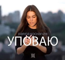 Уповаю - Дарина Кочанжи