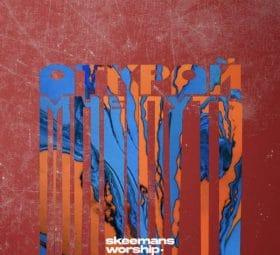 Открой мне путь (Acoustic) - Skeemans Worship