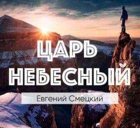 Царь Небесный - Евгений Смецкий