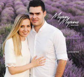 Молитва - Марин и Марина Севастиян