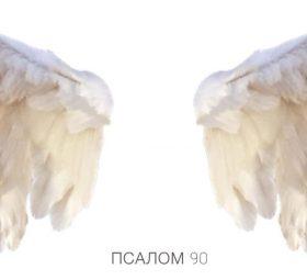 Псалом 90 - Real Ivanna