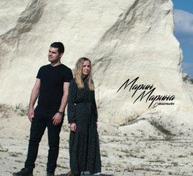 Твоя милость - Марин и Марина Севастиян