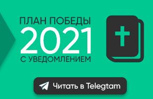 Телеграм канал Bible